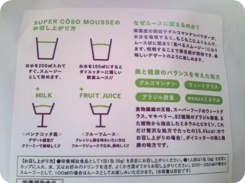 スーパーフードクレンズスーパー酵素ムース