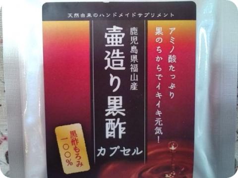 壷作り黒酢カプセル