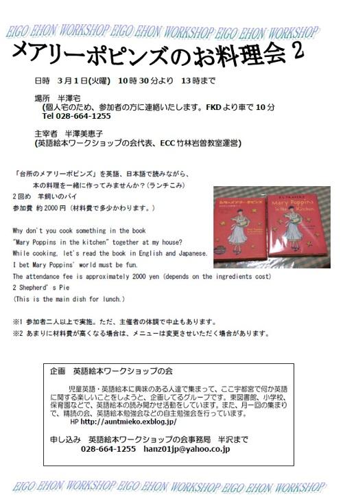 メアリ-ポピンズお料理会2-2