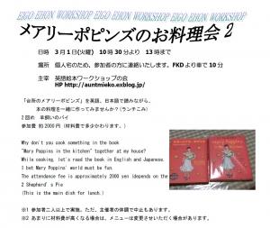 メアリ-ポヒンズお料理会2簡易版