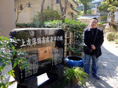坐摩神社、寄席発祥の碑とぼく