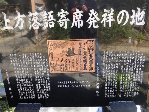 坐摩神社、寄席発祥の碑