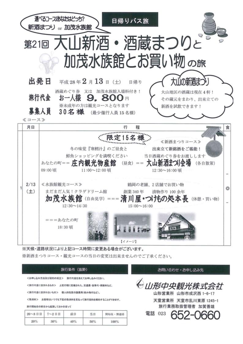 大山新酒・加茂水族館