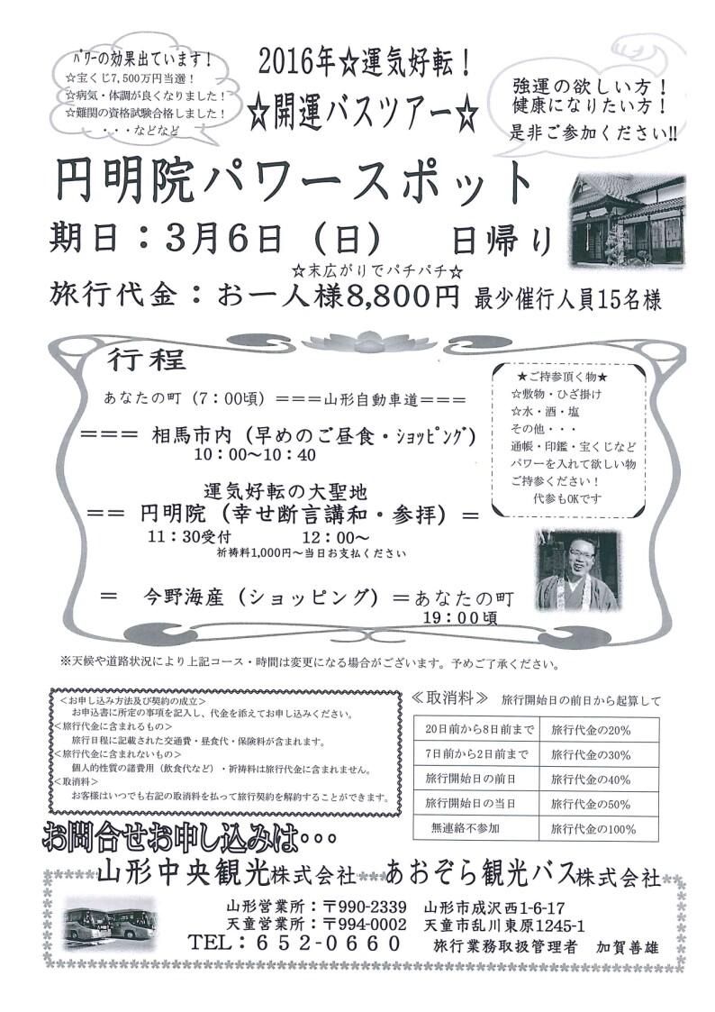 円明院2016.3.6