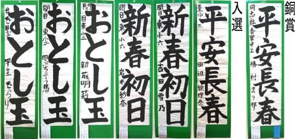 H28京阪書き初め展受賞者
