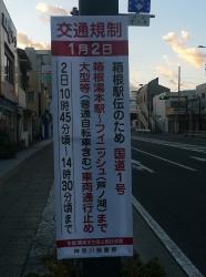 20151219小田原遠足10