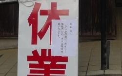20160111箱根伊豆旅行13