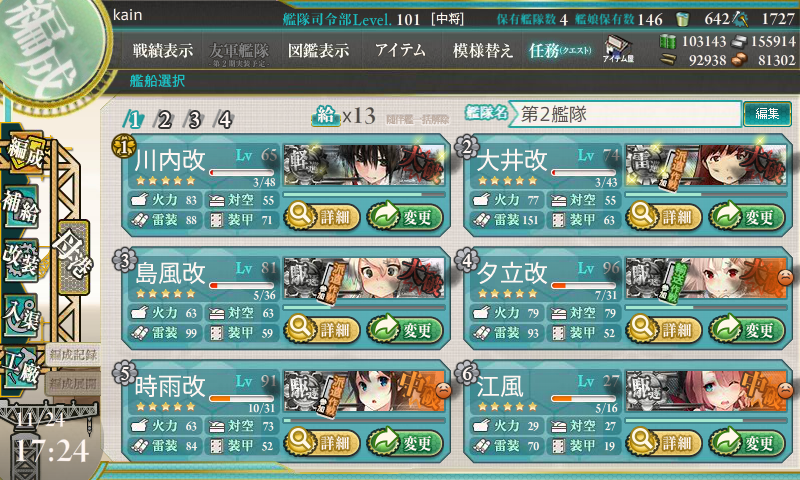 艦これ-306