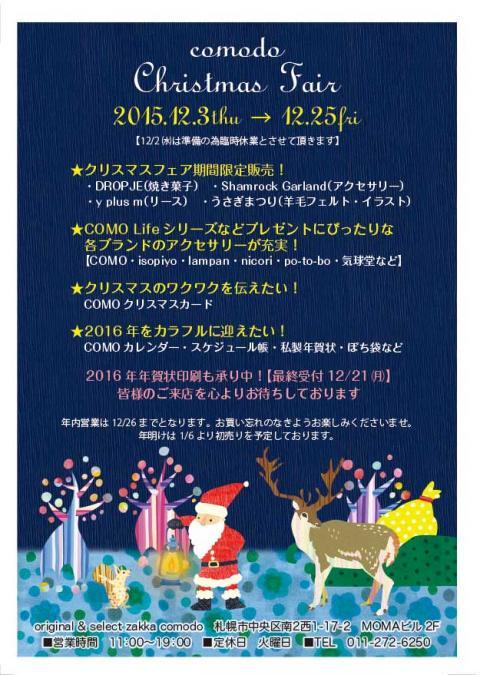 comokuri_convert_20151208233700.jpg