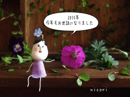 fc2blog_20151231123406b1a.jpg