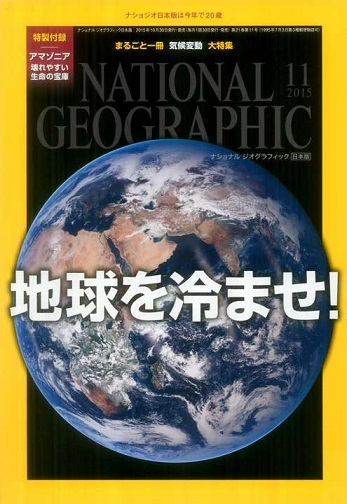NATIONAL GEOGRAPHIC ( 2015.11 地球を冷ませ! )