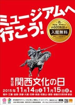 関西文化の日 ( 2015.11.14~15 )