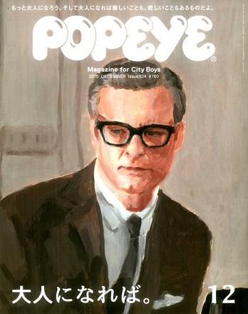 popeye ( 大人になれば。 2015.12 )