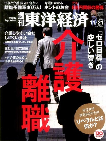 週刊 東洋経済 ( 2015.11.21 介護離職 )