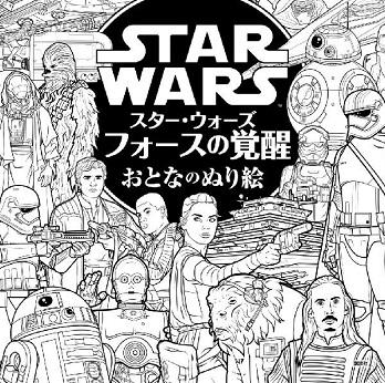 STAR WARS フォースの覚醒 おとなのぬり絵