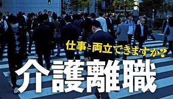 介護離職 ( 週刊東洋経済より参照 )