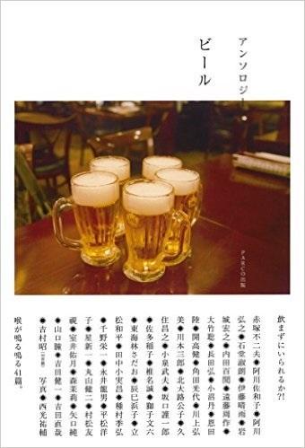 アンソロジービール