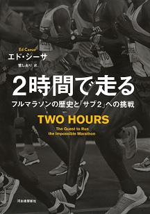 2時間で走る:フルマラソンの歴史と 「 サブ2 」 への挑戦