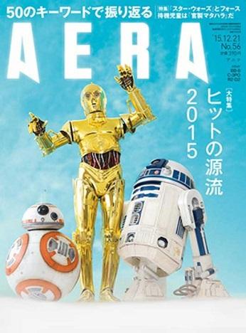 AERA ( 2015.12.21 ヒットの源流2015 )