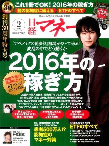 日経マネー ( 2016.2 )