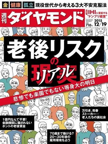 週刊ダイヤモンド ( 老後リスクの現実 2015.12.19 )