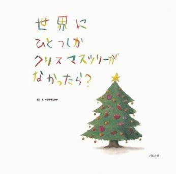 世界にひとつしかクリスマスツリーがなかったら?