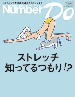Number Do ( ストレッチ 知ってるつもり!? )