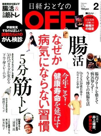 日経おとなの OFF ( 2016.2 なぜか病気にならない習慣 )