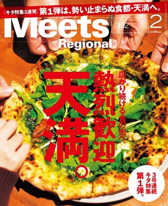 Meets Regional ( 2016.2 熱烈歓迎 天満。 )
