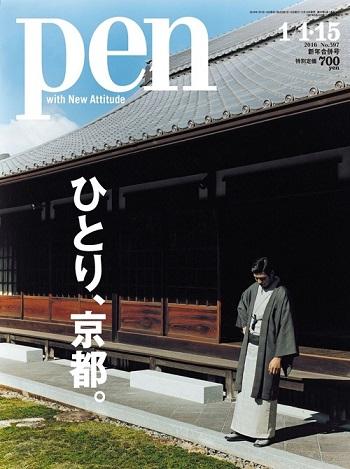 pen ( 2016.1.1 ひとり、京都。 )