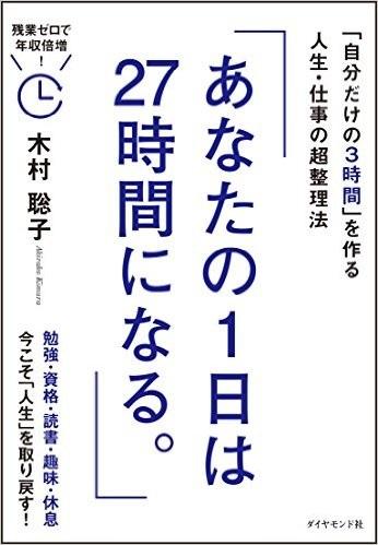 あなたの1日は27時間になる。( 著:木村聡子 )