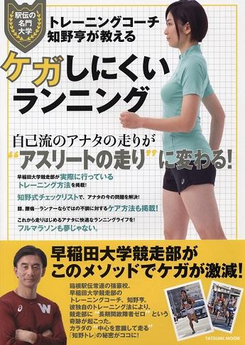 駅伝の名門大学トレーニングコーチ知野亨が教える ケガしにくいランニング