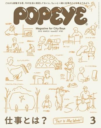 POPEYE ( 2016.3 仕事とは? )
