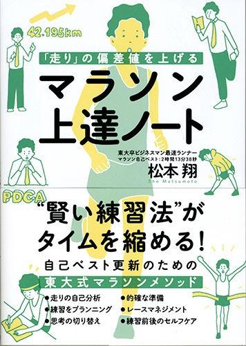 「 走り 」 の偏差値を上げる マラソン上達ノート ( 著:松本翔 )