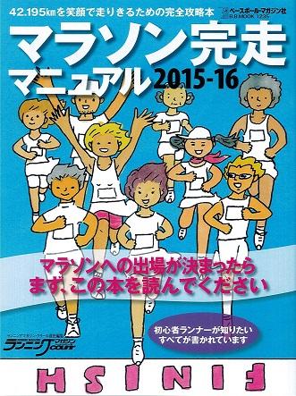 マラソン完走マニュアル2015~16 初心者ランナーが知りたいマラソンのすべてが書かれて