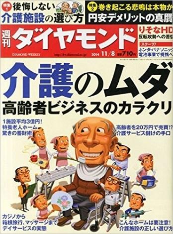 週刊ダイヤモンド ( 介護のムダ 2014.11.8 )
