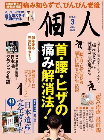 一個人 ( 2016.3 首・腰・ヒザの痛み解消法! )
