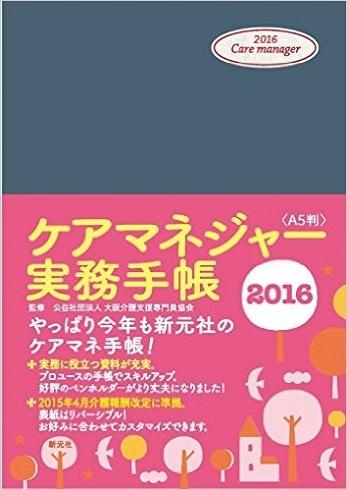 ケアマネジャー実務手帳2016
