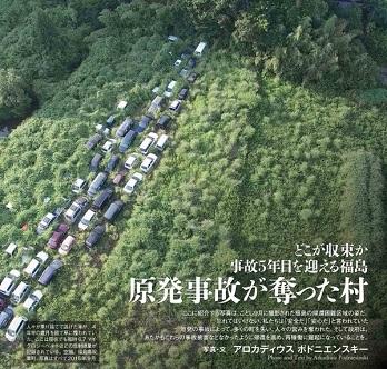 福島原発事故より5年