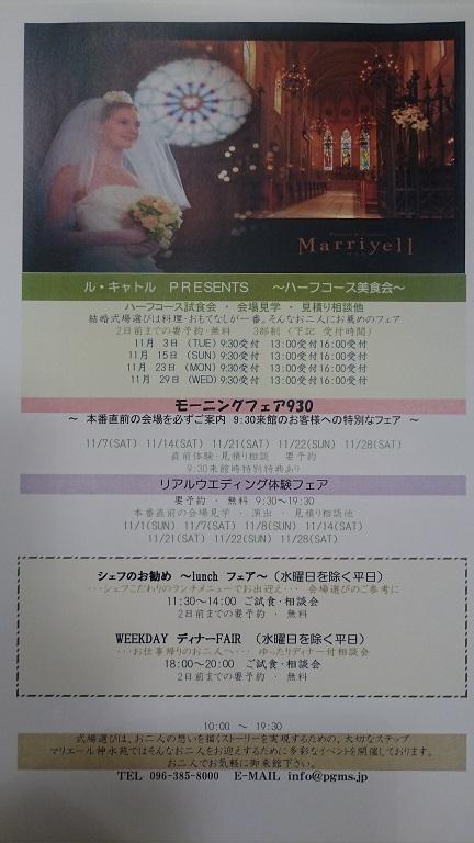 熊本 結婚式 フェア