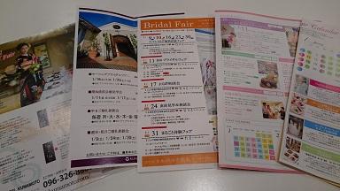 熊本 結婚式 ブライダルフェア