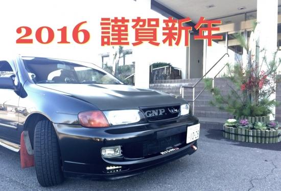 2016年 謹賀新年