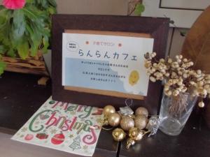 20151217らんらんカフェ (11)