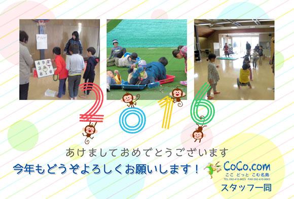 2016年賀状テンプレート(ブログ)