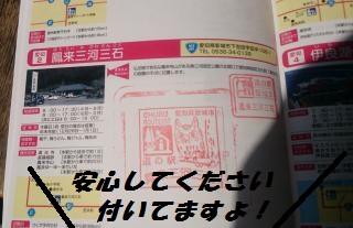 道の駅三河三石-2