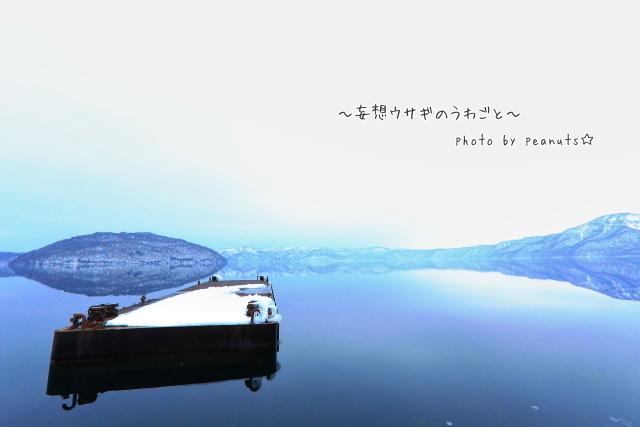 十和田湖水鏡