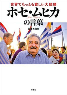 ホセ・ムヒカ 大統領 ウルグアイ 花夢