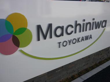 マチニワ 遠鉄ストアー 花夢