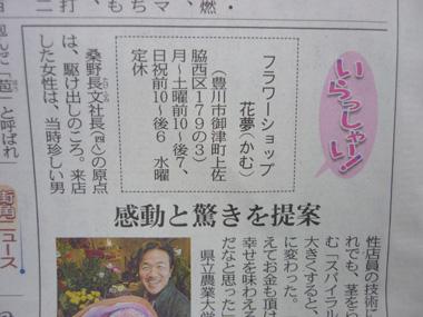 中日新聞 朝刊 花屋 フラワーショップ 花夢