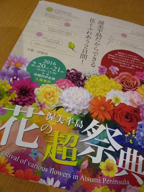 花の超祭典 伊良湖 花屋 生産者 オブジェ 即売 花夢